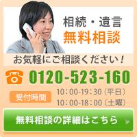 0120-523-160