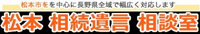 松本市をを中心に長野県全域で幅広く対応します 松本相続遺言相談室