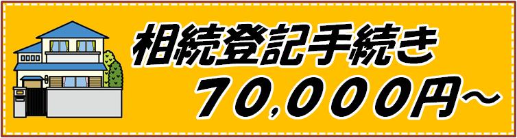 相続登記手続きバナー(中日本司法書士事務所)