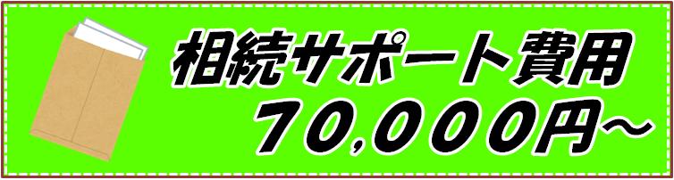 相続サポート費用のバナー(中日本司法書士事務所)