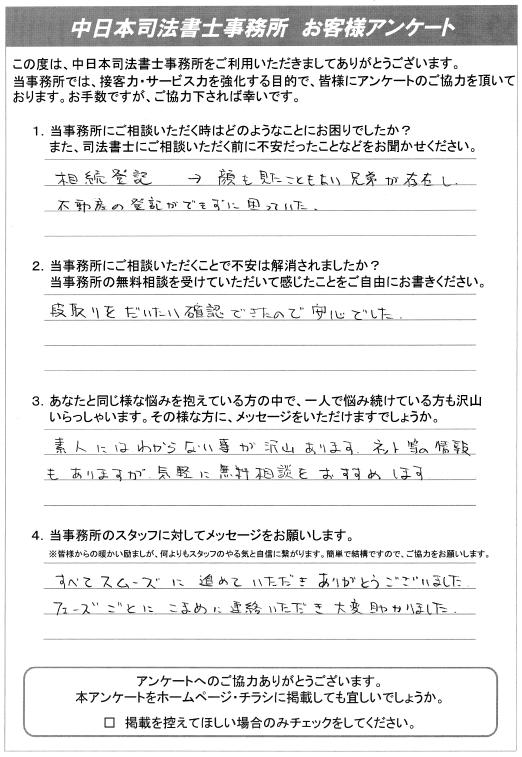 【2016年5月-3】相続手続きをご依頼のお客様