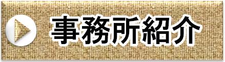 差別化コンテンツバナー①(中日本司法書士事務所様)