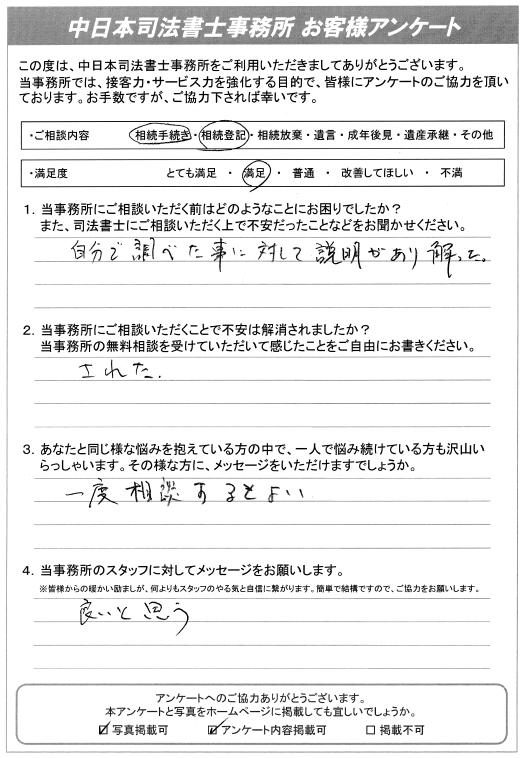 【No.28】相続手続き・登記をご依頼のお客様