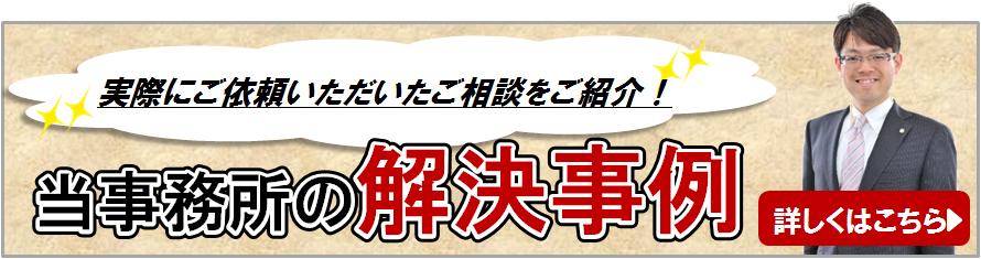 解決事例バナー④(中日本司法書士事務所様)