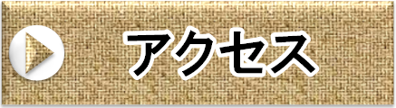 差別化コンテンツバナー④(中日本司法書士事務所様)
