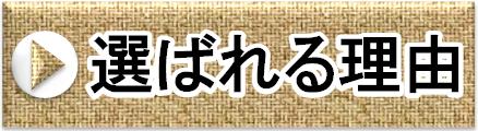 差別化コンテンツバナー⑤(中日本司法書士事務所様)