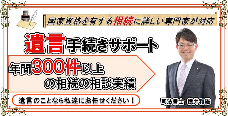 松本・長野で遺言書作成手続きのご相談なら遺言に強い松本相続遺言相談室までお越しください!