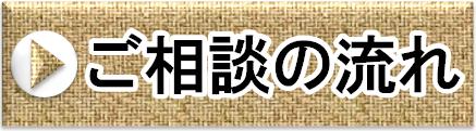 差別化コンテンツバナー⑥(中日本司法書士事務所様)