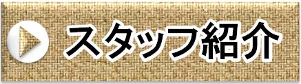 差別化コンテンツバナー②(中日本司法書士事務所様)