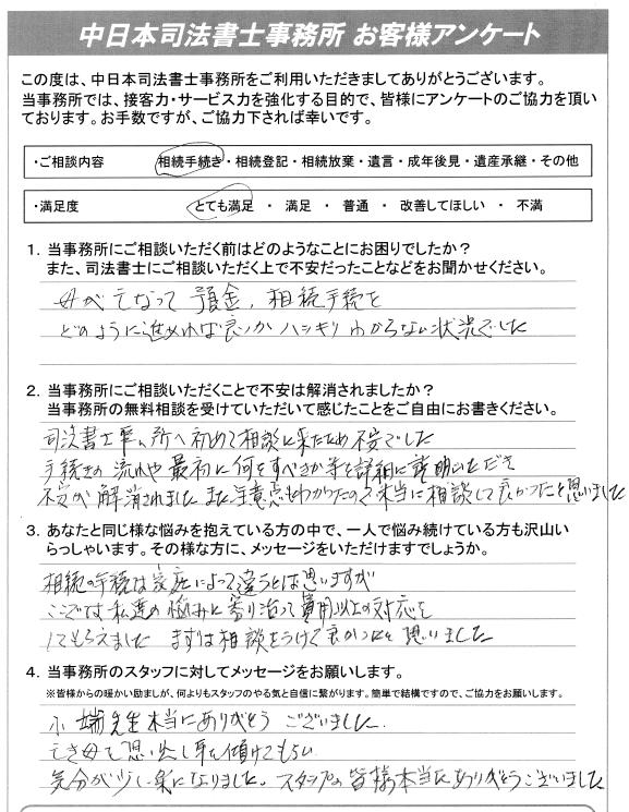【2016年6月-4】相続手続きをご依頼のお客様
