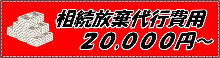 相続放棄費用のバナー(中日本司法書士事務所)