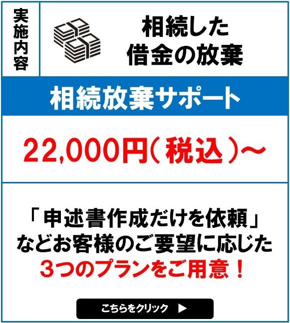 新料金ボタン(相続放棄サポート)