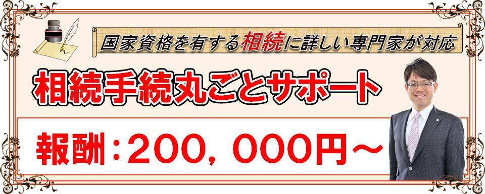 松本で遺産整理業務に関するご相談は当事務所まで