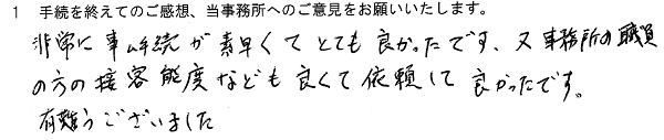 okyakusama5